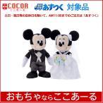 Yahoo!ここあーる【送料無料】ディズニー ブライダル ミッキーマウス&ミニーマウス ドレス ぬいぐるみ 高さ約23cm