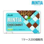 アサヒグループ食品 ミンティア チョコミント 1ケース(200個入) 一部地域送料無料