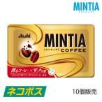 ミンティア コーヒー 1パック 10個 アサヒグループ食品 ネコポス対応 1000円ポッキリ ポイント消化 代金引換不可