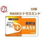 ミンティア +MASK シトラスミント 1パック 10個入 アサヒグループ食品 ネコポス対応 1000円ポッキリ ポイント消化 代金引換不可