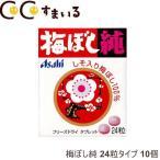 梅ぼし純(24粒タイプ)10個 ミント、タブレット