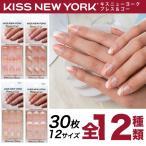ジェルネイル風  ネイルチップ  Kiss NewYork Press & Go  プレスアンドゴー  12サイズ  30個入り