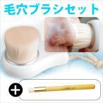 Lady's Art 毛穴洗顔ブラシセット(ブラシ 大/小鼻専用洗顔ブラシ) 毛穴 汚れ 送料無料