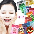MIJINマスクシートパック【 選べる10種類 3セット(300枚)★おまけ65枚★ 】 1年分( 1日1枚365枚セット)