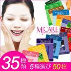 マスク1位 【送料無料】フェイスマスク シートパック (50枚セット)マスクパック 韓国コスメ