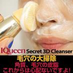 Yahoo!coco24新商品【洗顔ブラシ】【毛穴すっきり】I Queen シークレット 立体 3Dクレンザー 振動ブラシ シリコンブラシ 毛穴ブラシ  毛穴汚れケア 1秒に200回の振動