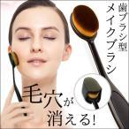 【 メール便送料無料 】メイクアップブラシ 歯ブラシ型 ファンデーションブラシ  化粧ブラシ 1本