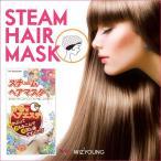 【スチームヘアマスク】wizyoung ヘアパック ホットスチーム効果とトリートメント