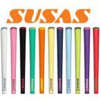 SUSAS(スーサス/スウサス)ゴルフグリップSH50 太さ標準・重めタイプバックラインあり【DM便対応】