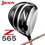 【メーカー特注】 ダンロップ  スリクソン Z565 ドライバー  Motore Speeder 661 Evolution 3 カーボンシャフト 【スリクソンZ565】