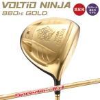 KATANA -カタナ-  VOLTIO NINJA 880Hi GOLD Driver  オリジナル Speeder 361,461,561シャフト