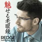 ショッピングred 送料無料 メンズ 老眼鏡 ReD おしゃれ 男性用 リーディンググラス