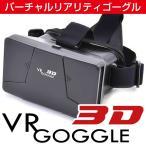 3Dバーチャルゴーグル VRゴーグル 簡易バーチャル スマホ3D 送料無料