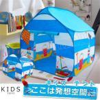 キッズテント 子供用 ハウステント おもちゃ ままごと 秘密基地 屋根部分の取り外しが可能 ボールハウス 室内 遊具 知育玩具 誕生日 出産祝 プレゼント