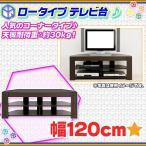 ショッピング液晶テレビ コーナーテレビ台 幅120cm 液晶テレビ テレビ台 TV台 ブルーレイ ゲーム機 収納 天板耐荷重約30kg