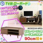 ショッピング液晶テレビ テレビ台 幅90cm テレビボード TV台 コード穴付 収納 AVボード TVボード ローボード リビングボード 天板耐荷重 約20kg