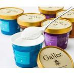 ショッピングアイスクリーム ガレープレミアムアイスクリームセット GL-EG12 【産地直送、送料無料、代引不可】