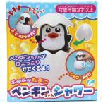 ぷかぷかたまご ペンギンちゃんシャワー (まとめ買い12個単位)