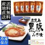 鹿児島黒豚ロース味噌漬けセット (産地直送、送料無料、代引不可)
