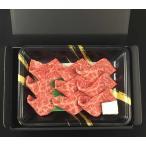 国産 黒毛和牛焼肉もも・バラ 200g  BJK-50(産地直送、送料無料)