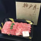 神戸ビーフ 焼肉カルビ 300g KYC-80 (産地直送、送料無料)