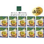 からだシフト 糖質コントロール グリーンカレー10食分【送料無料】北海道・沖縄・離島は別途送料