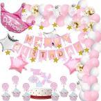 誕生日 飾り付け,バルーン 誕生日パーティー,プリンセスのテーマパーティー風船の装飾 誕生日パーティー用品,バースデー パーティー 祝い風船
