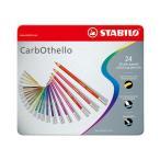 スタビロ STABILO C.Othello カーブオテロセット 24色 1424-6