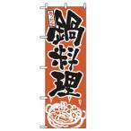 のぼり 鍋料理 528 7473290