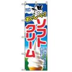 のぼり ソフトクリーム 1354 7463220