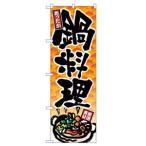 のぼり 鍋料理 4810 7473280