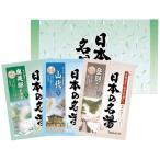 ツムラ 日本の名湯3包セット