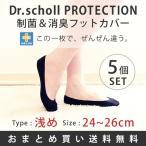 【お試し送料無料】【まとめ買い】Dr.scholl PROTECTION 浅履きフットカバー ブラック 24〜26cm 5個セット