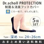 【お試し送料無料】【まとめ買い】Dr.scholl PROTECTION 深履きフットカバー ブラック 24〜26cm 5個セット