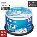 Yahoo!cocoatta【あすつく】【まとめ買い】マクセル maxell 録画用 BD-R 25GB 200枚 BRV25WPE.50SP ブルーレイ ブルーレイディスク メディア スピンドル お買い得