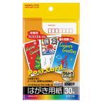 コクヨ インクジェットプリンタ用はがき用紙 両面印刷用マット紙 30枚入 白 KJ-2630