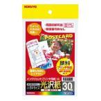 コクヨ インクジェットプリンタ用はがき用紙 光沢紙 郵便番号枠無し 30枚入 KJ-GP3630N