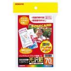 コクヨ インクジェットプリンタ用はがき用紙 光沢紙 郵便番号枠無し 70枚入 KJ-GP3635N