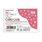コクヨ カードケース 環境対応 硬質タイプ B8 クケ-3008