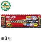 マクセル maxell 単3形 アルカリ乾電池「ボルテージ」 20本 LR6(T)20P