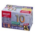 マクセル maxell 10分 カセットテープ 「UR」 4巻 UR-10L 4P