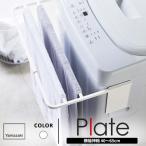 山崎実業 マグネット伸縮洗濯機バスタオルハンガー プレート ホワイト 4875☆★