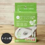 トイレ用 コーティング剤 1セット