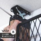 DIY 棚 壁 柱 ツーバイ材用 2×4材用突っぱりジャッキ 黒 Walist ウォリスト