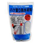 家庭化学 ハケ塗り防水材料 1kg
