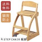 【9月中旬以降入荷予定】コイズミ 木製チェア 板座 CDC-763 NS 【4ステップチェア イス 学習椅子】