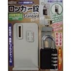 ガードロック 鉄製ロッカー用 ロッカー錠 スタンダード No.431