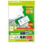 エレコム ELECOM なっとく名刺(上質紙タイプ・厚口)250枚/ホワイト MT-JMK2WNZ