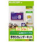 エレコム ELECOM カレンダーキット A4横型壁掛けカレンダー スーパーファイン EDT-CALA4WWN
