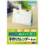 エレコム ELECOM カレンダーキット A5卓上カレンダー スーパーファイン EDT-CALA5WN